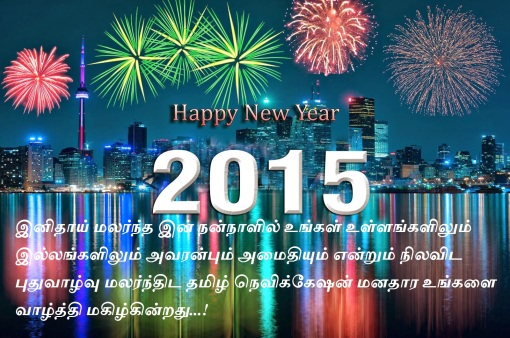 Happy New Year hd wallpaper 20151